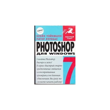 Photoshop для windows. Быстрый старт/ Элейн Уэйнманн