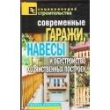 Современные гаражи, навесы и обустройство хозяйственных построек/ Т. Ф. Плотникова