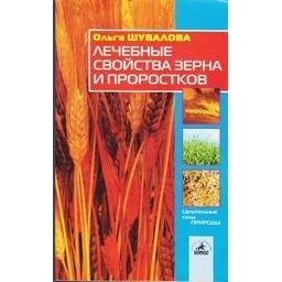 Лечебные свойства зерна и проростков/ Шувалова Ольга