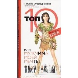 Топ 10, или Мужчина моей мечты/ Огородникова Т.