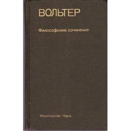 Философские сочинения/ Вольтер