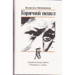 Горячий пепел/ Овчинников Всеволод