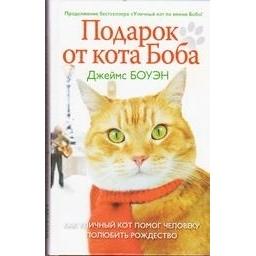 Подарок от кота Боба/ Джеймс Боуэн