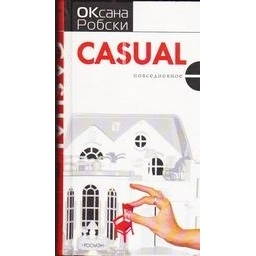 Casual/ Робски Оксана