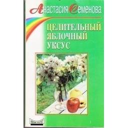 Целительный яблочный уксус/ Семенова Анастасия.