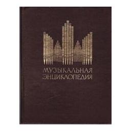 Музыкальная энциклопедия в 6 томах (том 3)/ В. А. Белый и др.