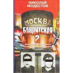 Москва бандитская - 2/ Николай Модестов