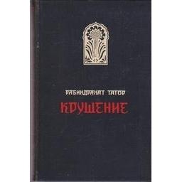 Крушение/ Тагор Рабиндранат