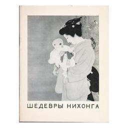 Шедевры Нихонга/ Авторский коллектив