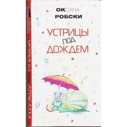 Устрицы под дождем/ Робски Оксана