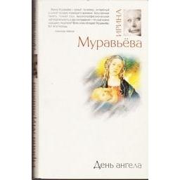 День ангела/ Муравьева Ирина