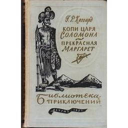 Копи царя Соломона. Прекрасная Маргарет/ Хаггард Генри Райдер