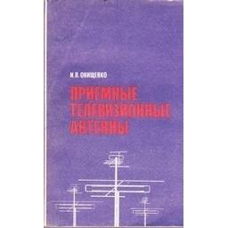 Приемные телевизионные антенны/ Онищенко И.П.