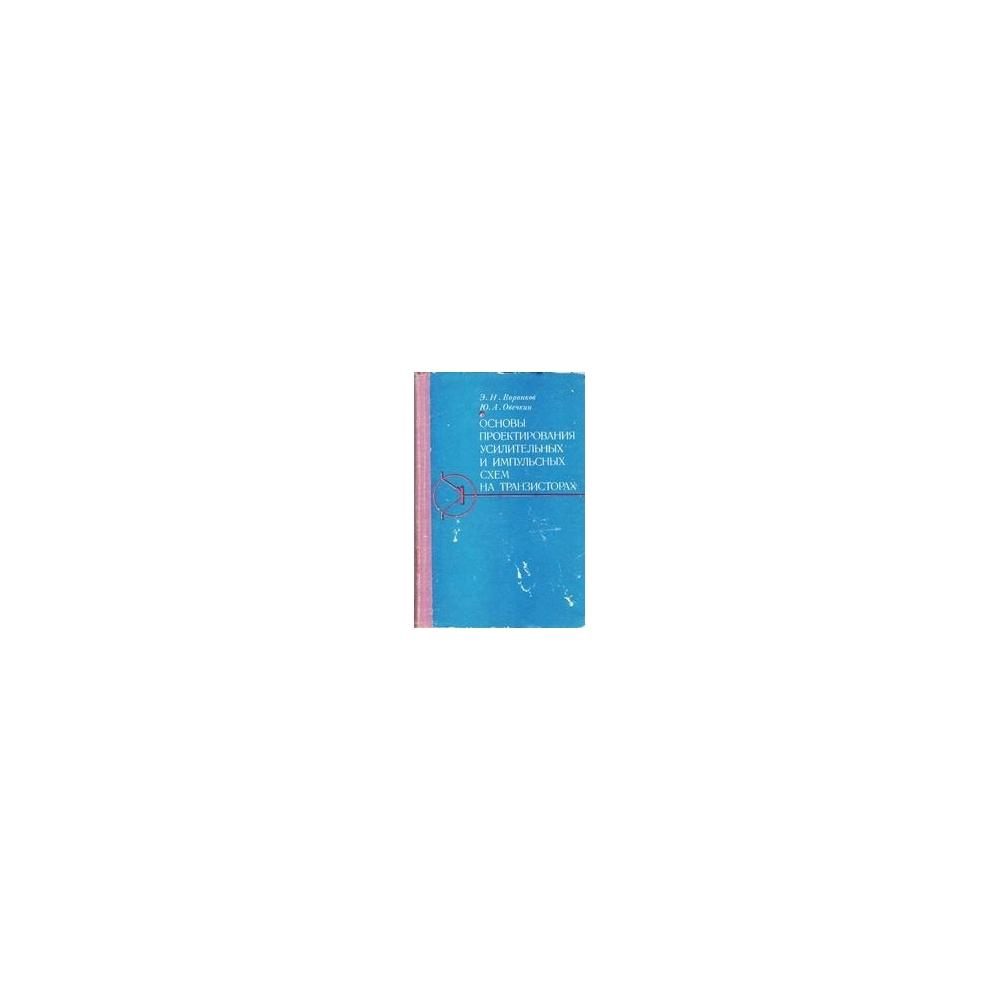 Основы проектирования усилительных и импульсных схем на транзисторах/ Э.Н. Воронков