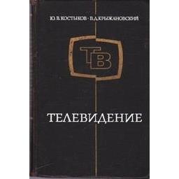 Телевидение/ Костыков Юрий