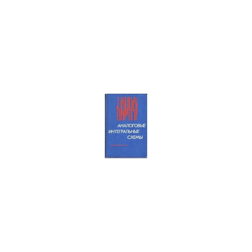 Аналоговые интегральные схемы/ Дж. Коннели