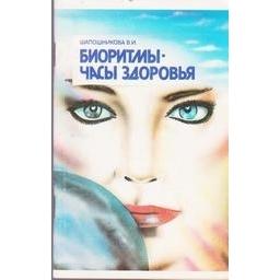 Биоритмы - часы здоровья/ В.И. Шапошникова