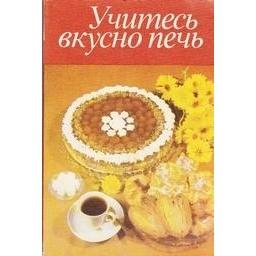 Учитесь вкусно печь/ Глотов Л.