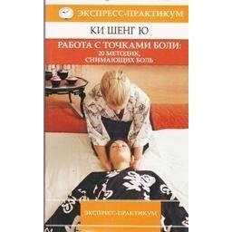Работа с точками боли: 20 методик, снимающих боль/ Ки Шенг Ю
