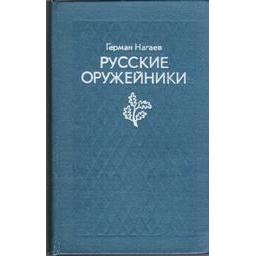 Русские оружейники/ Герман Нагаев