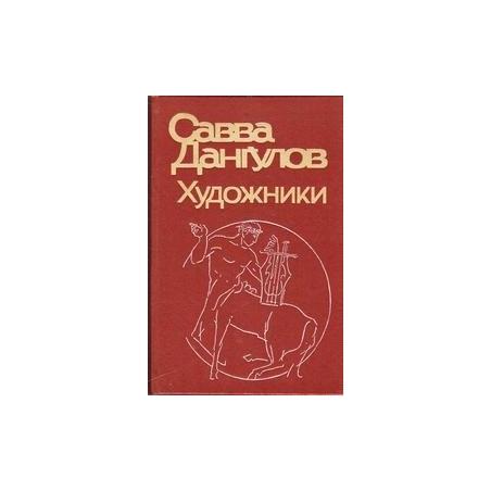 Художники/ Дангулов Савва