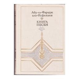 Книга песен/ Абу-ль-Фарадж аль-Исфахани