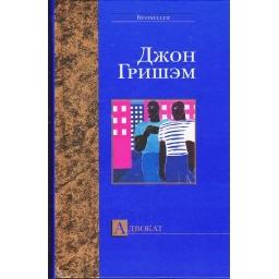 Адвокат/ Гришэм Джон