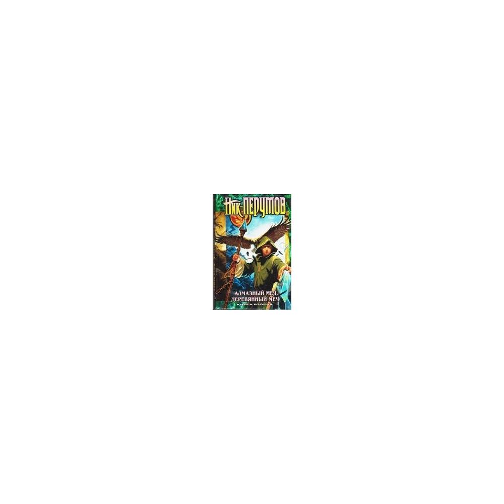 Алмазный меч, деревянный меч (2 книга)/ Перумов Ник