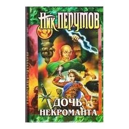 Дочь некроманта/ Ник Перумов