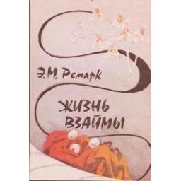 Жизнь взаймы/ Э. М. Ремарк