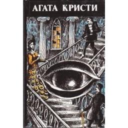 Произведения разных лет. В трех томах (3 тома)/ Кристи Агата