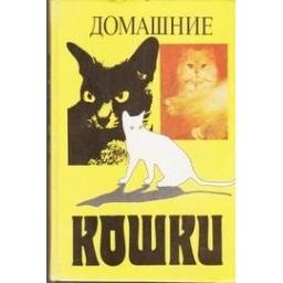 Домашние кошки/ Филиппов Ю. И.