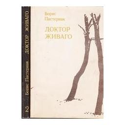 Доктор Живаго (комплект из 2 книг)/ Пастернак Борис