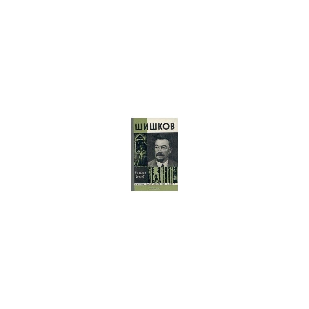 Шишков/ Еселев Николай