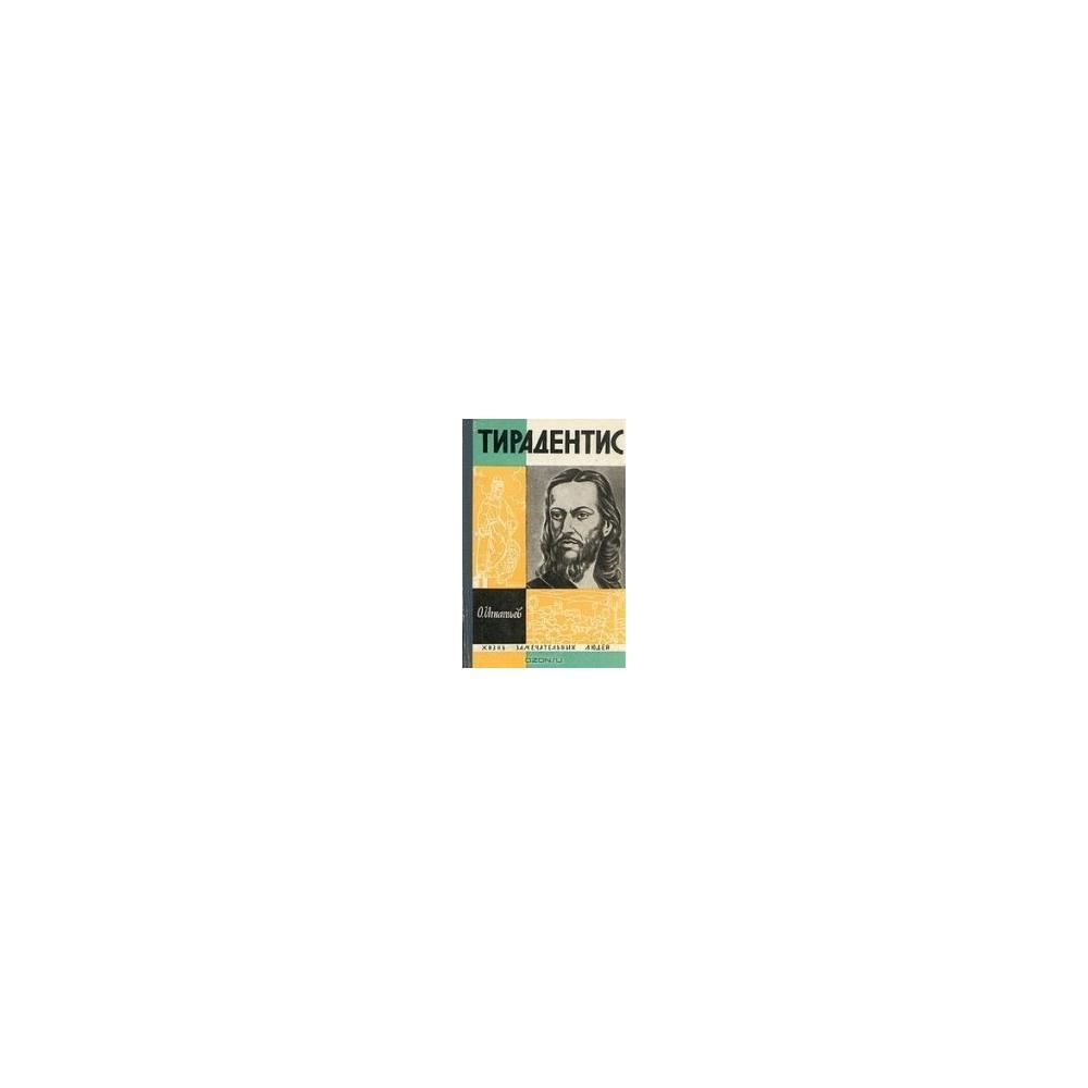 Тирадентис/ Игнатьев О.