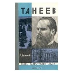 Танеев/ Бажанов Н.