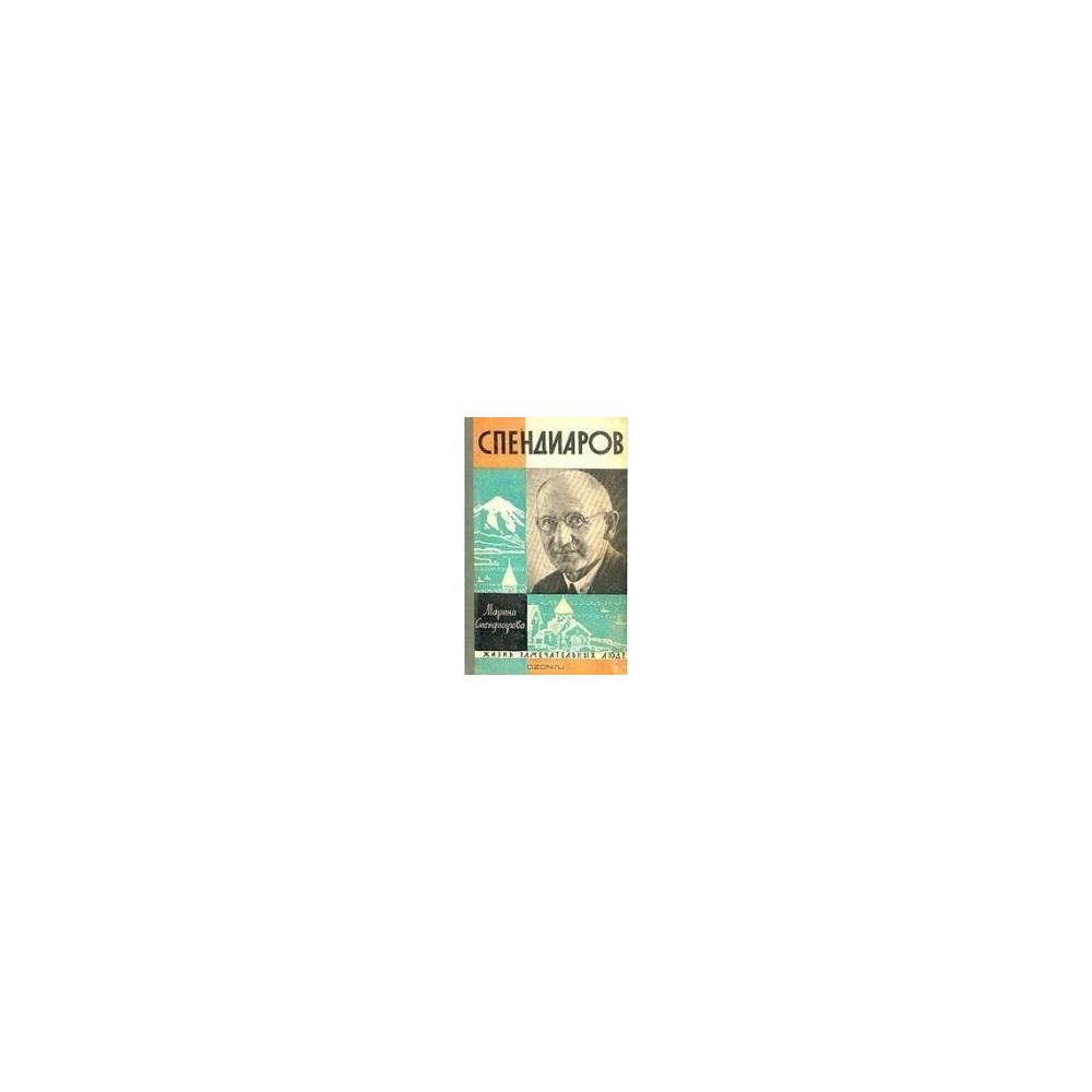 Спендиаров/ Спендиарова Марина