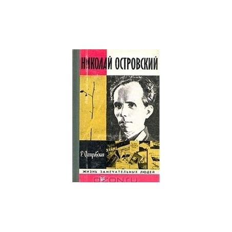 Николай Островский/ Р. Островская