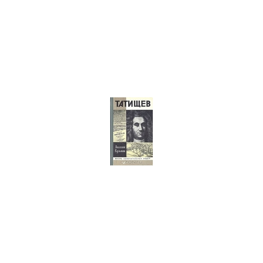 Татищев/ Аполлон Кузьмин