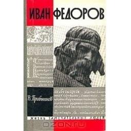 Иван Федоров/ В. Прибытков
