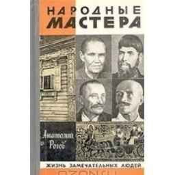 Народные мастера/ Анатолий Рогов