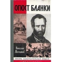Огюст Бланки/ Николай Молчанов