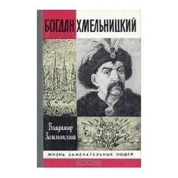 Богдан Хмельницкий/ Замлинский Владимир