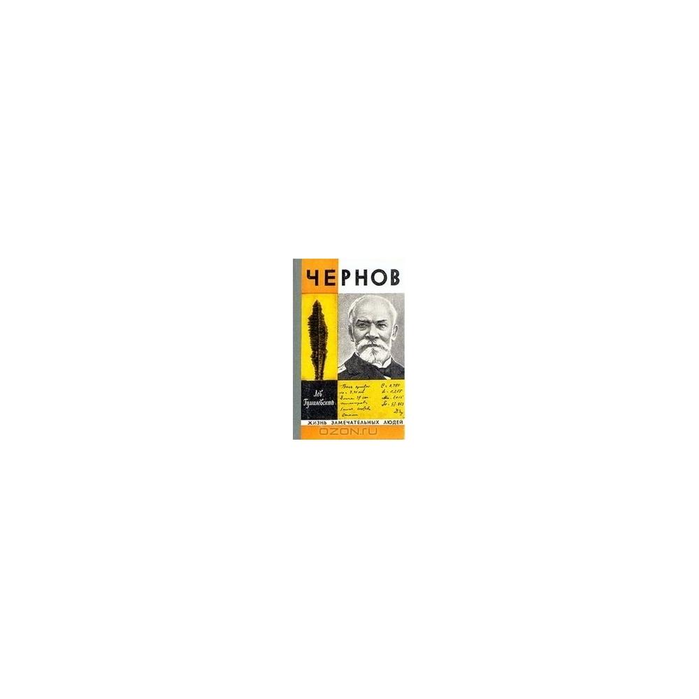 Чернов/ Лев Гумилевский