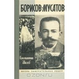 Борисов-Мусатов/ Константин Шилов