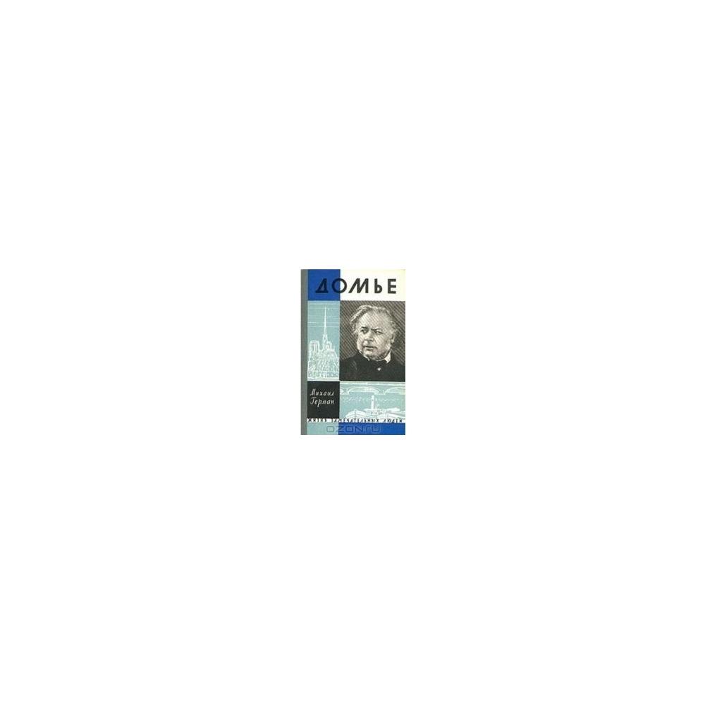 Домье/ Герман Михаил