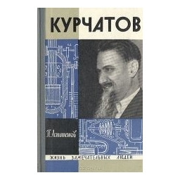 Курчатов/ Асташенков П.
