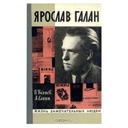 Ярослав Галан/ Беляев В., Елкин А.
