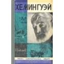 Хемингуэй/ Грибанов Б.