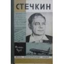 Стечкин/ Чуев Феликс